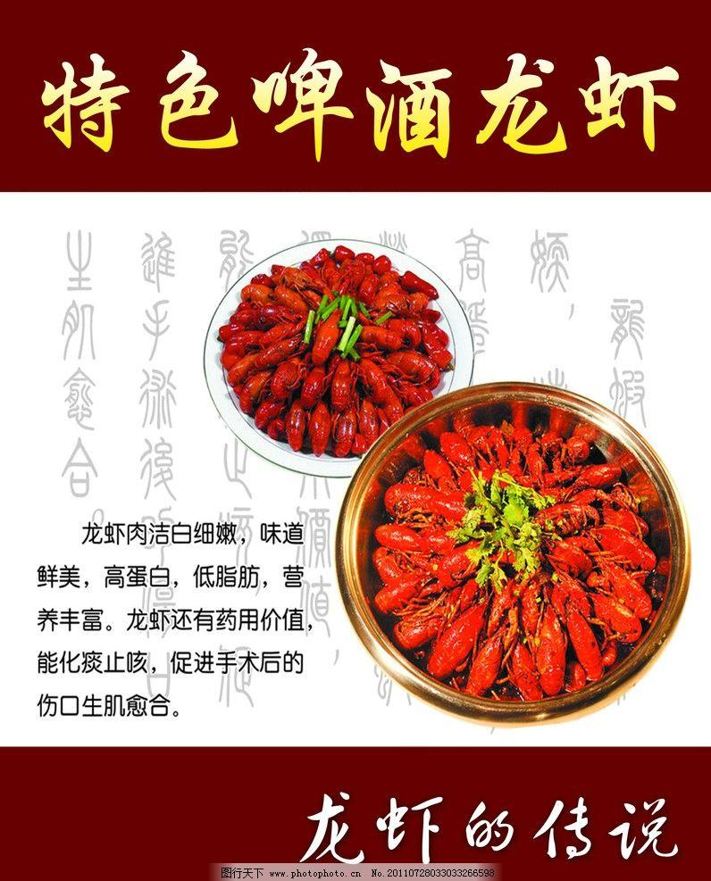 龙虾 特色 啤酒 龙虾传说 十三盱龙虾 psd分层素材 源文件 72dpi psd