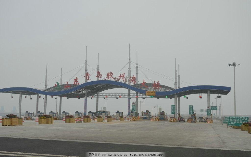 青岛胶州湾大桥 青岛美景 又称胶州湾跨海大桥 收费站口 国内旅游