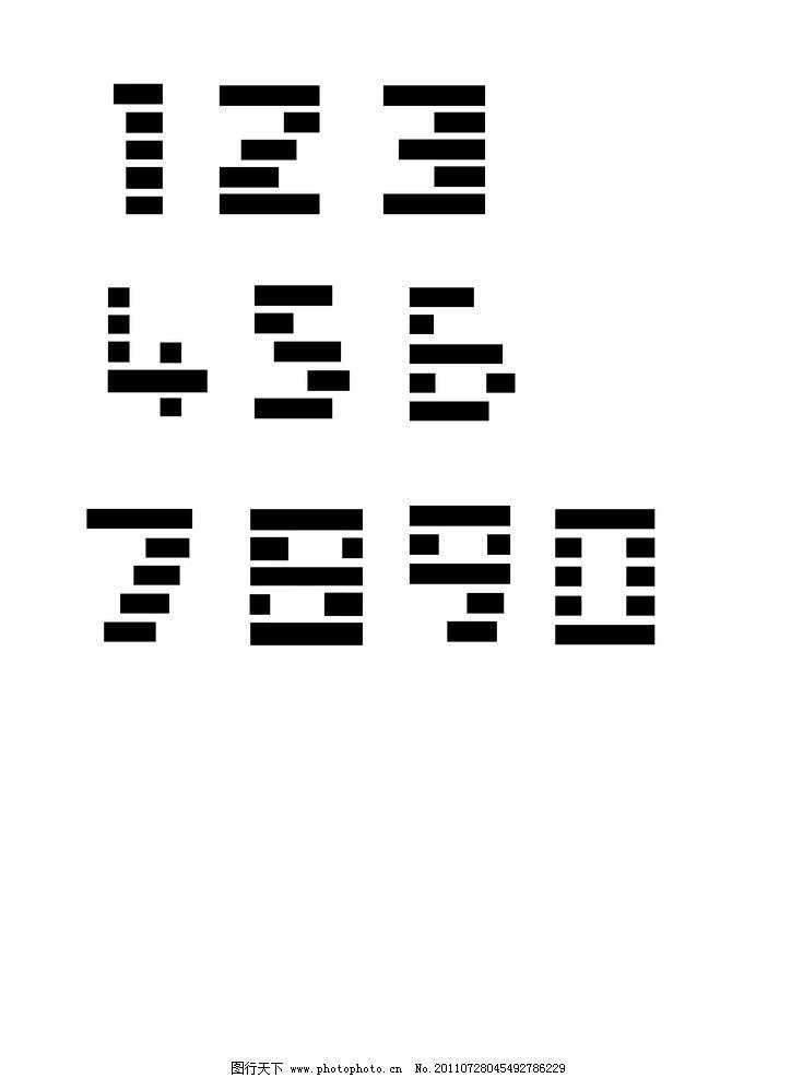 数字 阿拉伯数字 变形 横条 马赛克 艺术字体 字体下载 源文件 300dpi图片