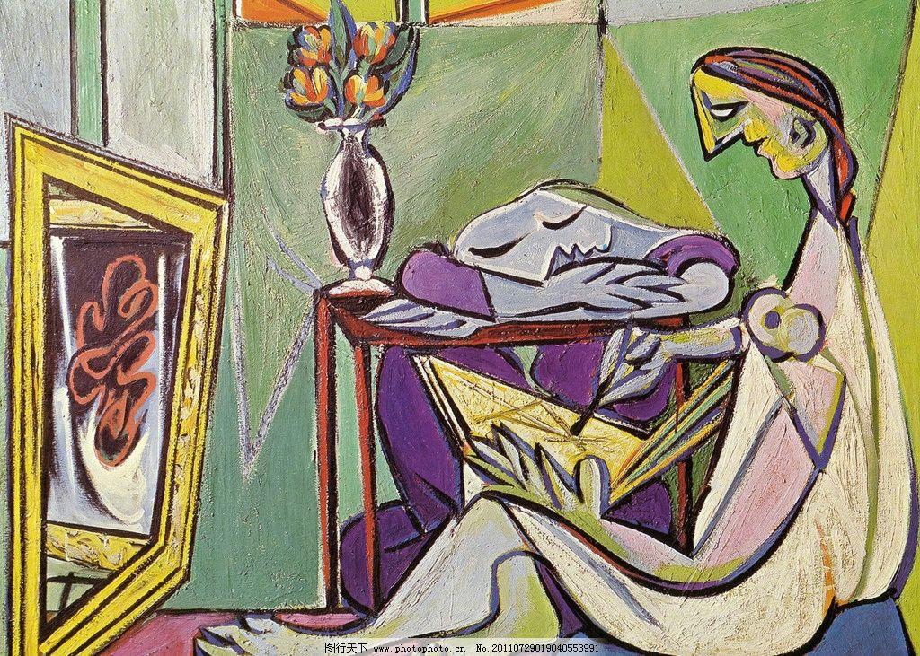 毕加索油画图片图片