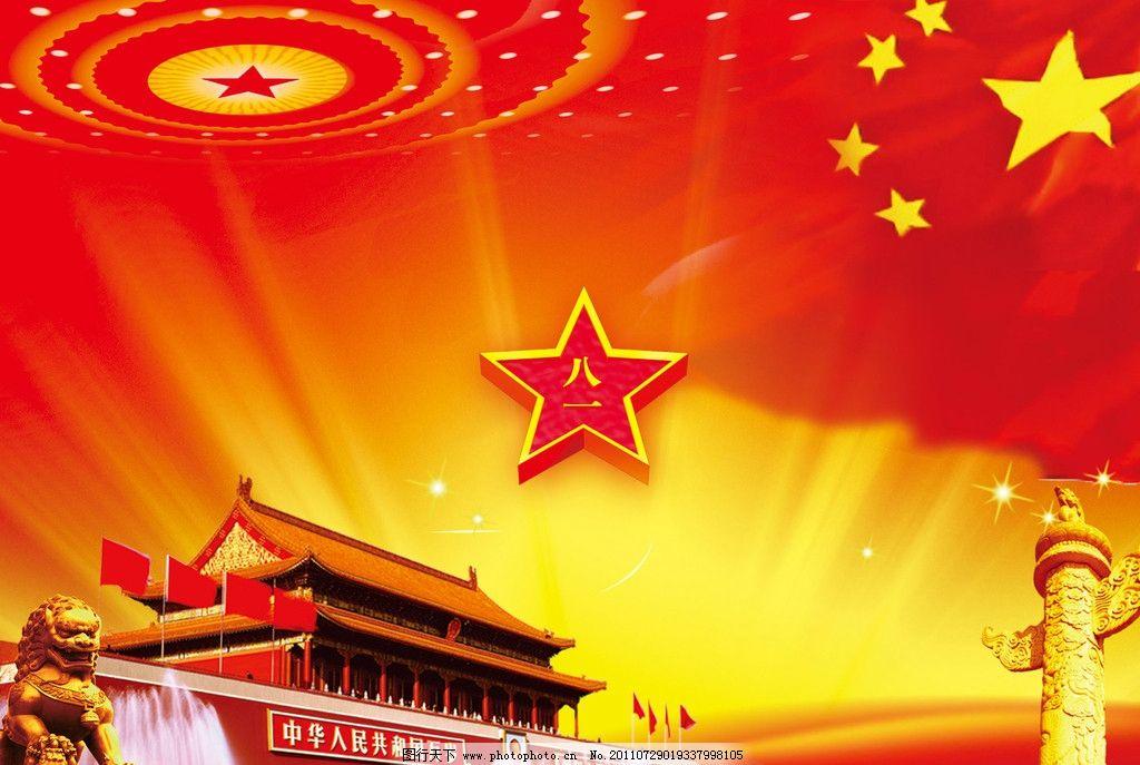 八一展板 八一 天安门 国旗 五星红旗 展板 黄色 红色 彩带 建军节