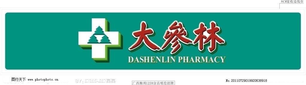 大森林药房 大森林药店标志 企业logo标志 标识标志图标 矢量 cdr
