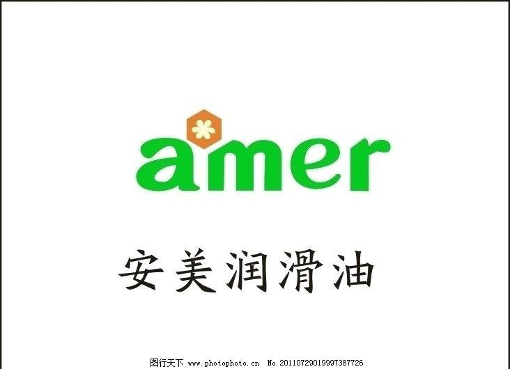 安美润滑油logo 安美logo 企业logo 润滑油 失量 标志 广告设计 企业