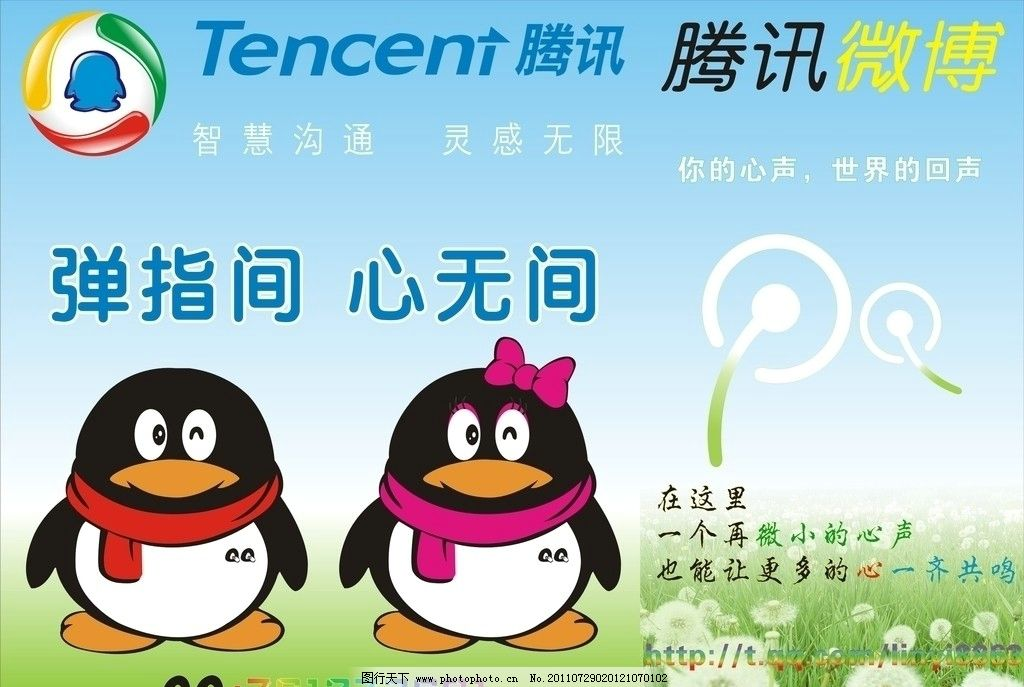 腾讯qq 企鹅标志 微博图片
