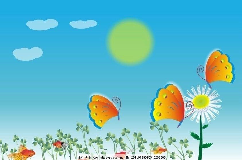 蝴蝶 花朵 太阳 小草 鱼 矢量 手绘 crd 插画 花纹花边 底纹边框 cdr