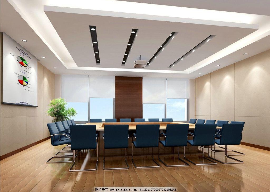 会议室效果图 会议室 报告厅 报告厅效果图 写字楼 办公室 办公楼