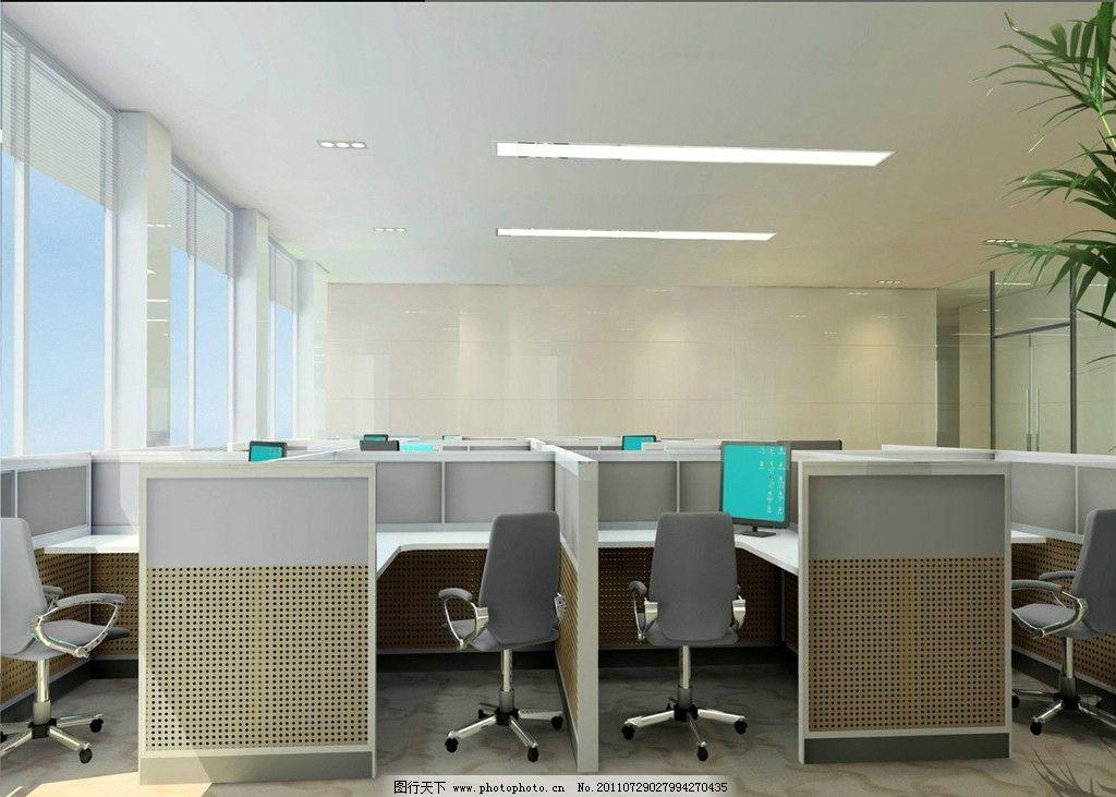 办公室效果图 办公楼 写字楼 办公家具 办公桌 办公椅 桌子 椅子 摆设