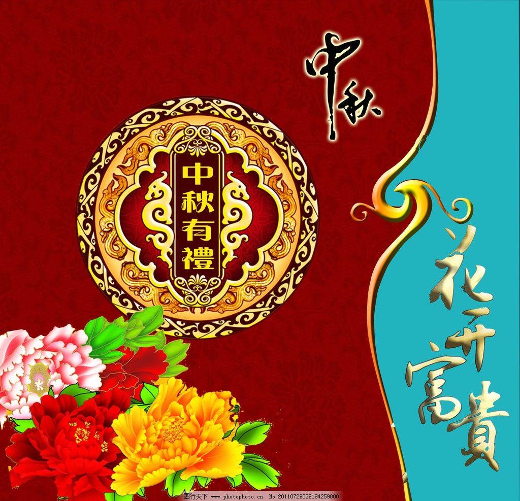 设计图库 环境设计 装饰画  中秋月饼图片 中秋月饼 月韵 月饼盒 月饼