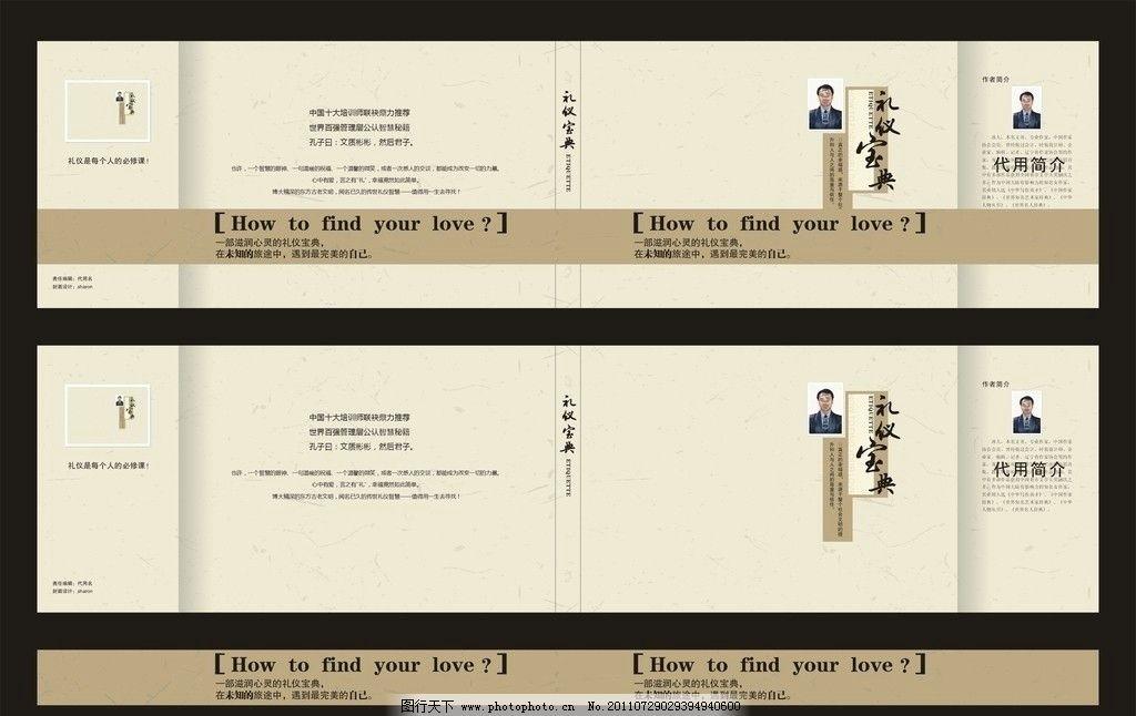 腰封设计 米色 浅咖啡色 底纹 文字排版 照片 前勒口 后勒口 画册设计