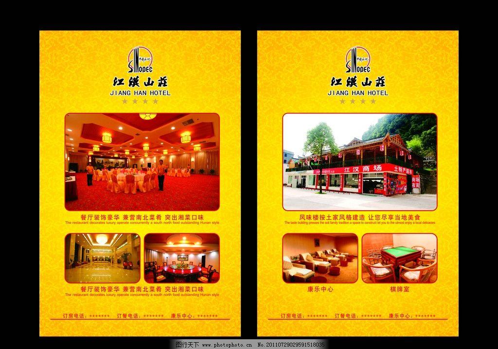 广告设计 设计案例  酒店电梯广告设计 江汉 电梯 电梯广告 客房 餐厅