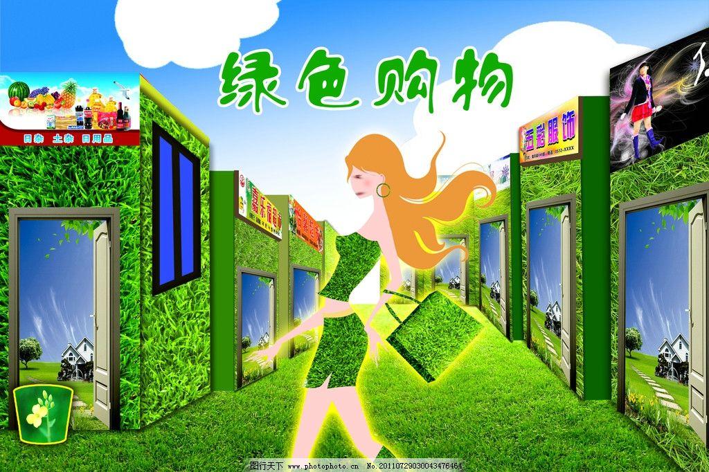 绿色购物海报 环保 绿色 购物 绿色购物 环保海报 海报设计 广告设计