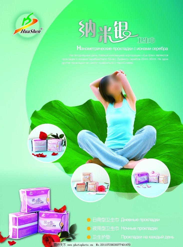 卫生巾海报图片