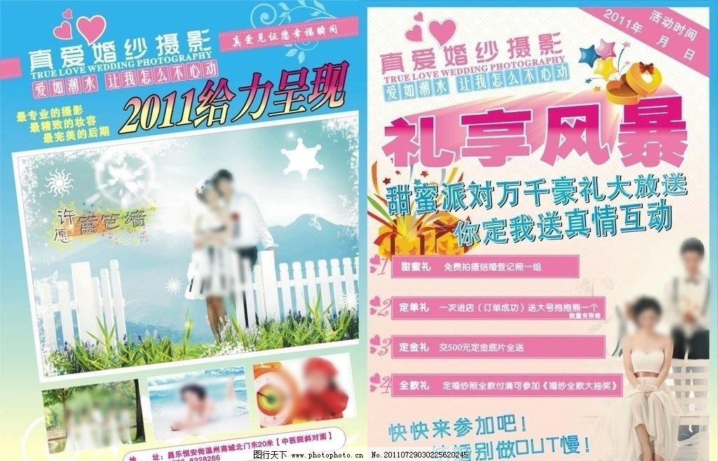 影楼照相馆宣传单 婚纱照 矢量 单页 广告设计