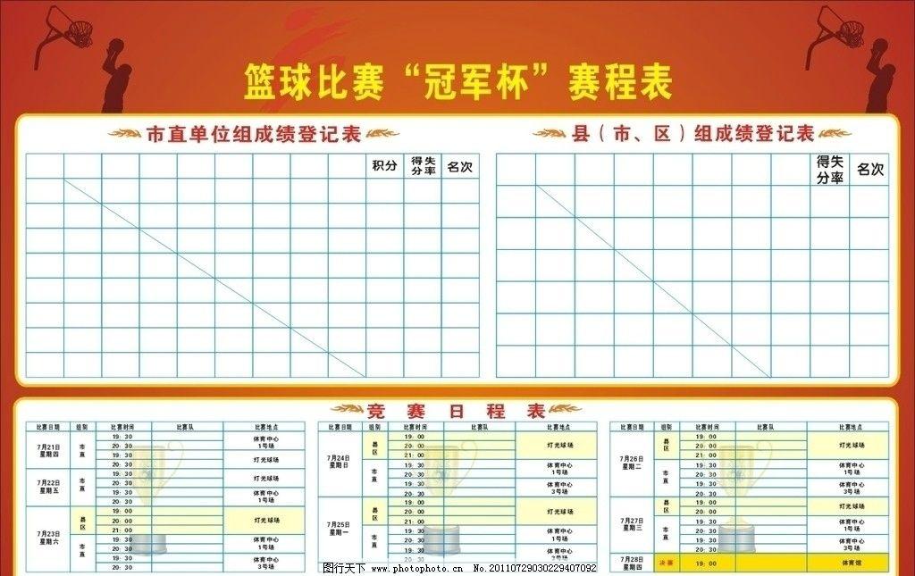 赛程表 篮球 表格 展板模板 广告设计 矢量 cdr