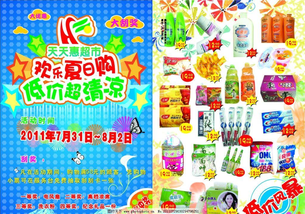 天天惠超市促销海报 超市促销 海报 夏季 艺术字 宣传单 商品 dm宣传
