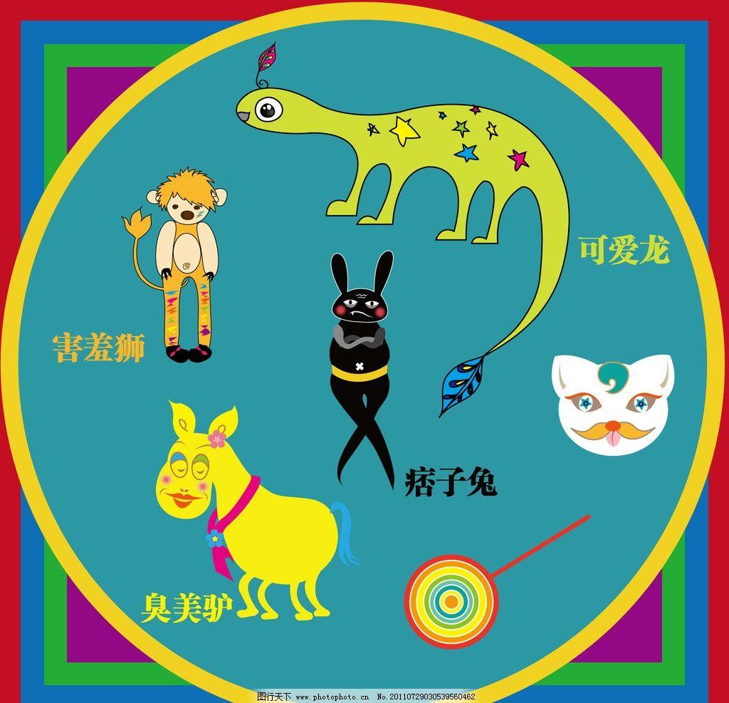 个性小动物 恐龙 驴 兔子 狮子 猫 棒棒糖 原创 卡通 可爱 趣味 卡通