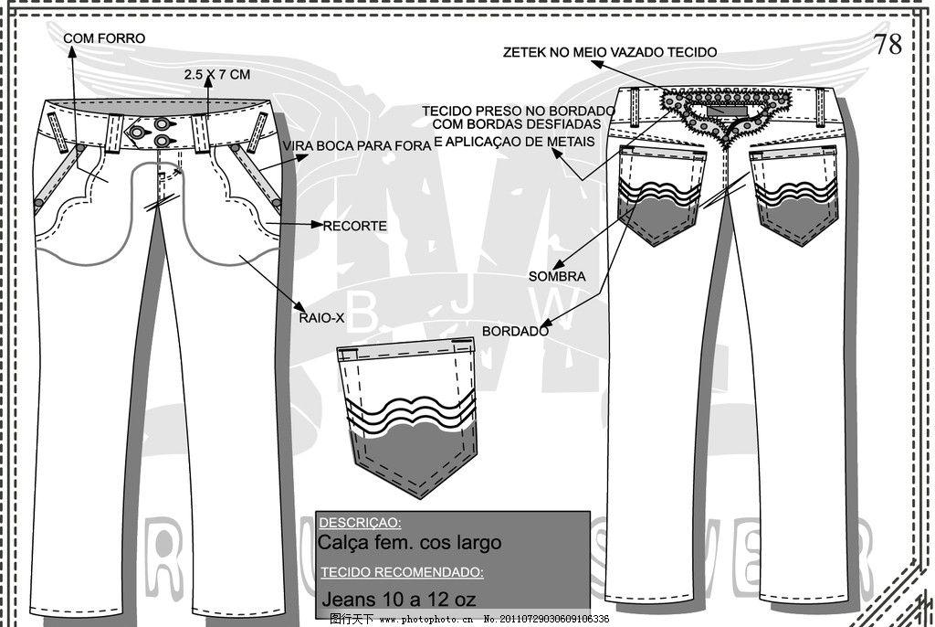 外贸牛仔裤设计手稿 公司内部资料 前后造型贴袋 牛仔服设计手稿 服装