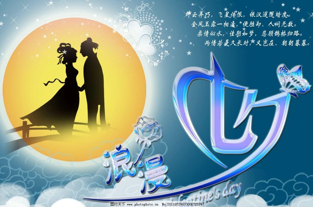 七夕 浪漫七夕 牛郎织女 云朵 蝴蝶 玫瑰花 个人设计 源文件