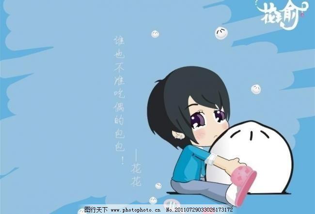 a4 cdr 包子 动画 动漫      广告设计 花 卡通 可爱 包子女孩 包子