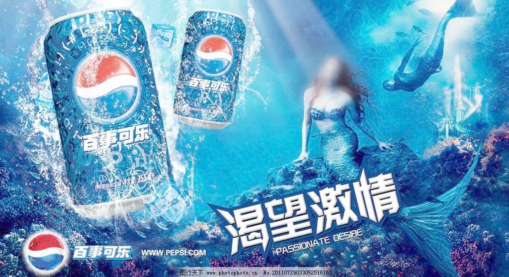 可乐广告夏至手绘