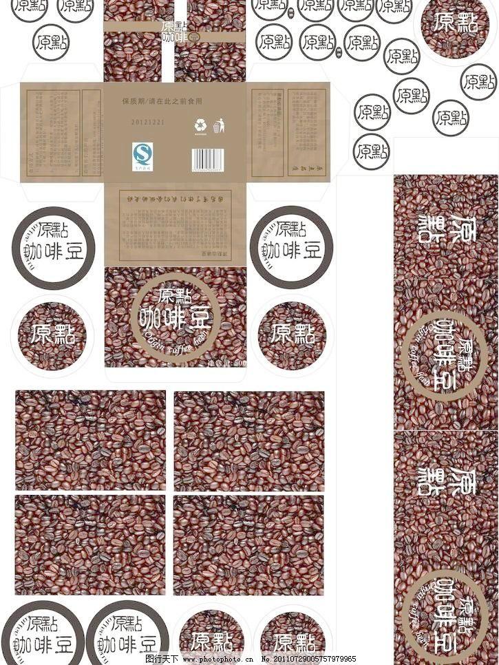 咖啡豆包装 包装展开图