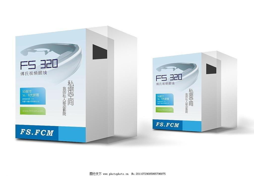 电子产品包装设计 广告设计 卡纸 科技 科技产品包装 数码 电子产品包装设计矢量素材
