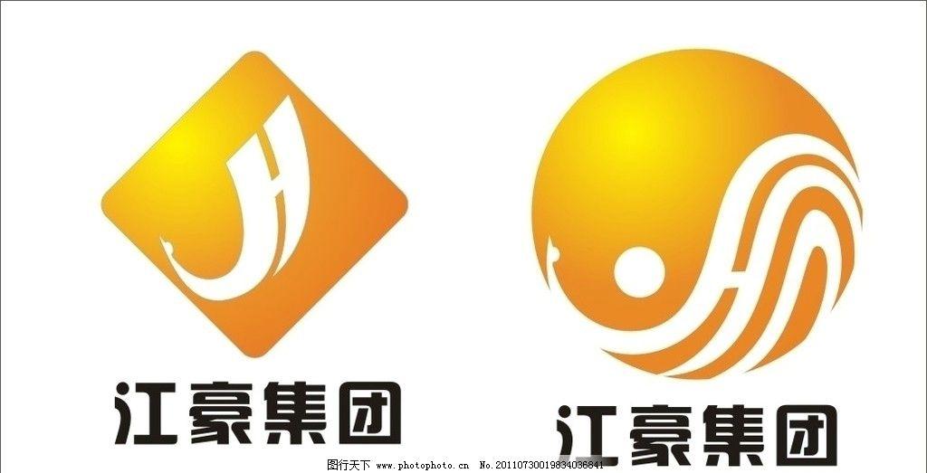 标志设计 标志 企业logo 集团标志 圆形标志 菱形标志 h变形 公共标识