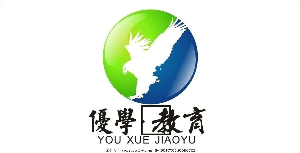 标志设计 教育行业标志 培训机构标志 矢量雄鹰 企业标志 logo设计