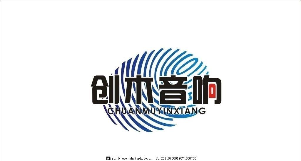 标志设计 产品标志 音响标志 矢量指纹 音波 公共标识标志 标识标志