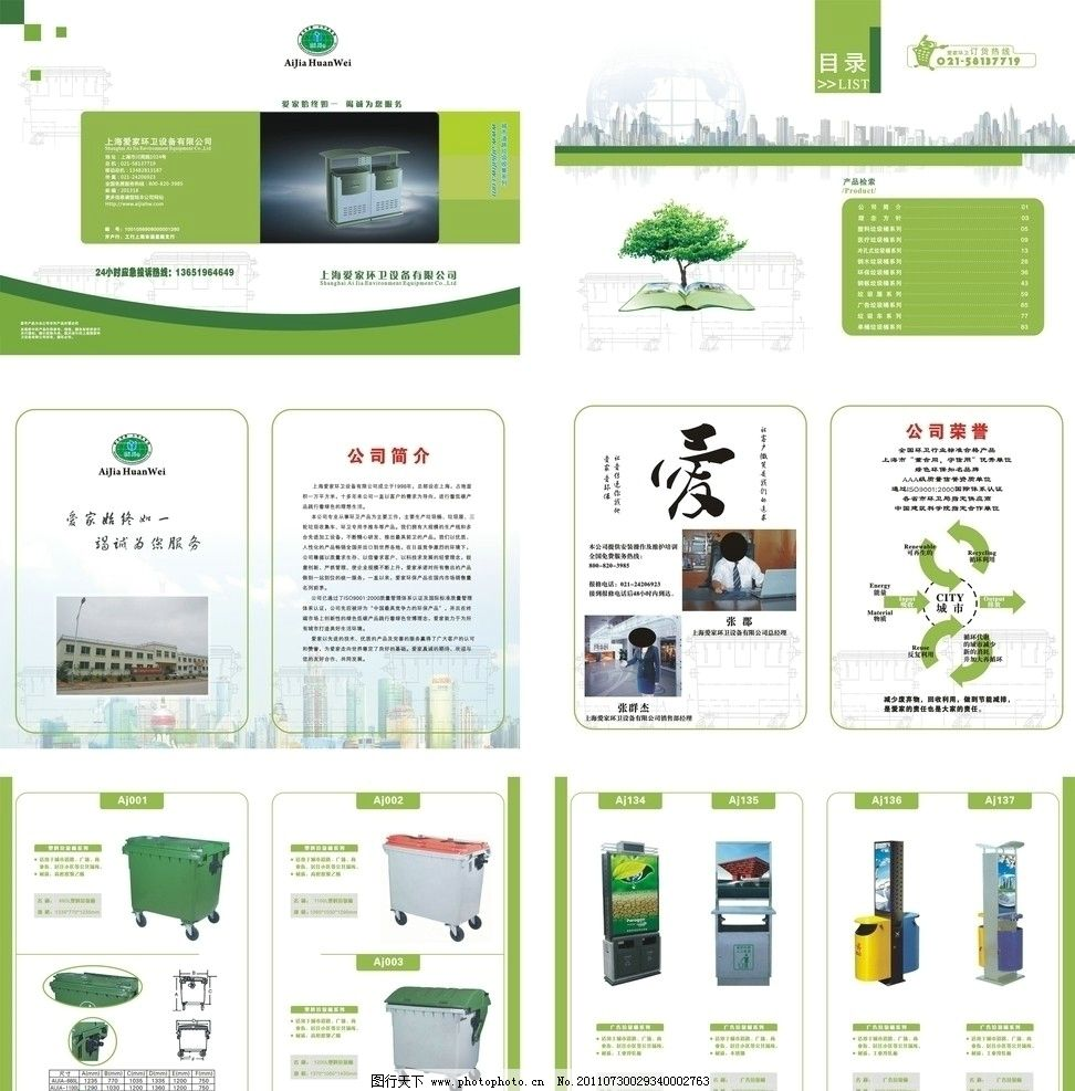 垃圾桶画册设计 垃圾桶 画册 设计 平面 矢量 环保 画册设计 广告设计