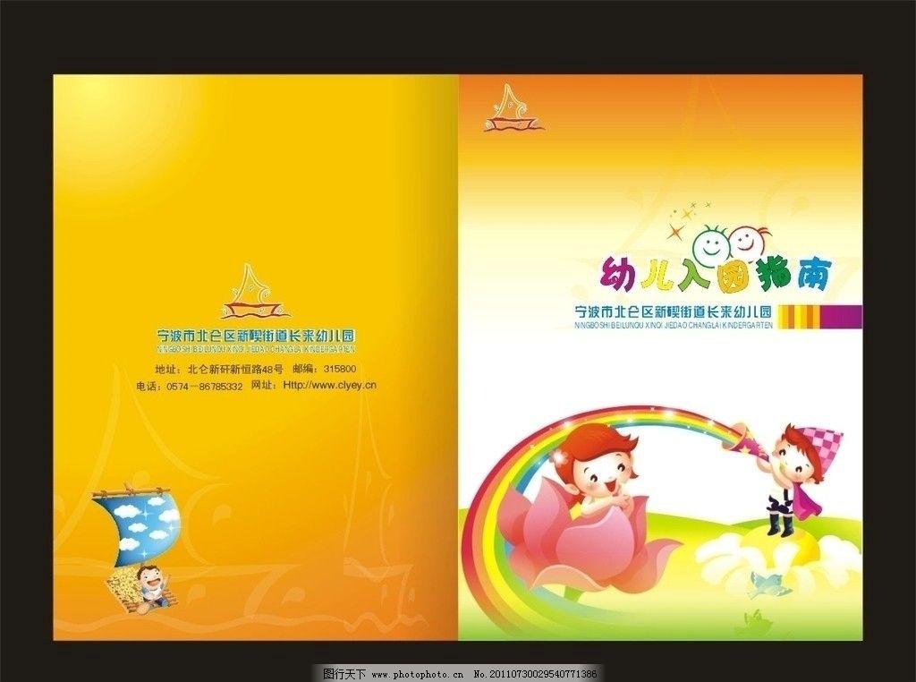幼儿园封面 入学指南 卡通 橙黄色 笑脸 小孩 彩虹 喇叭 花