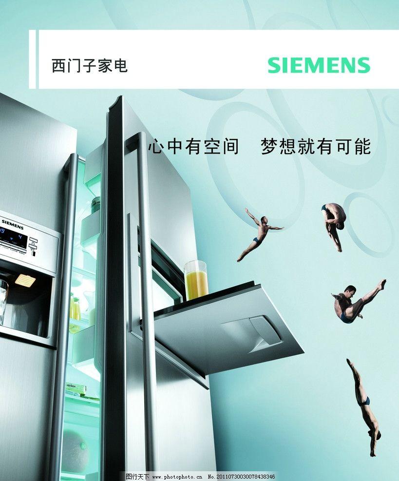 西门子冰箱 广告设计 产品宣传 跳跃 饮料 运动员 男性 海报设计图片