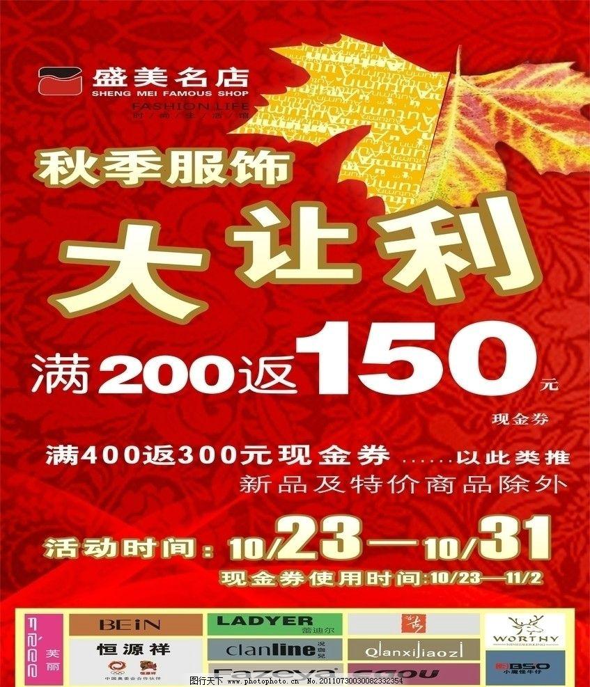 秋季服饰海报 秋季服饰大让利 枫叶 红色底纹 广告设计 矢量