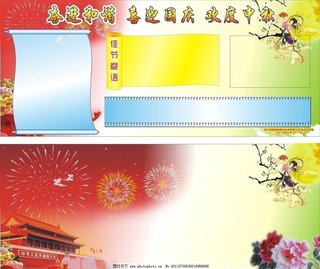 幼儿园中秋节手抄报牡丹