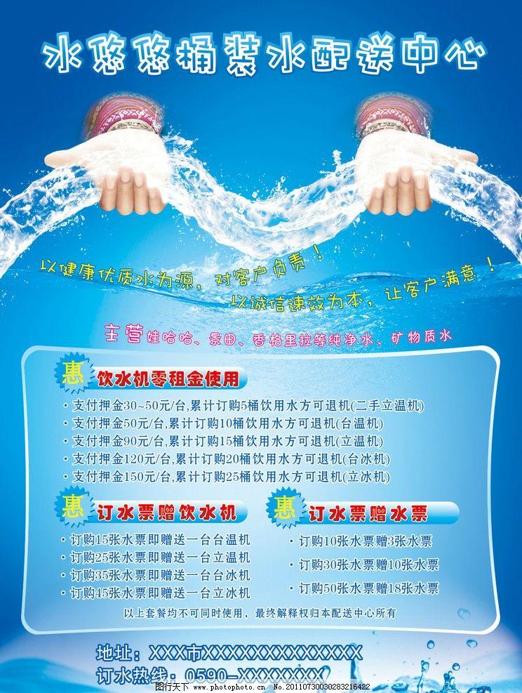 桶装水宣传单 桶装水 水创意