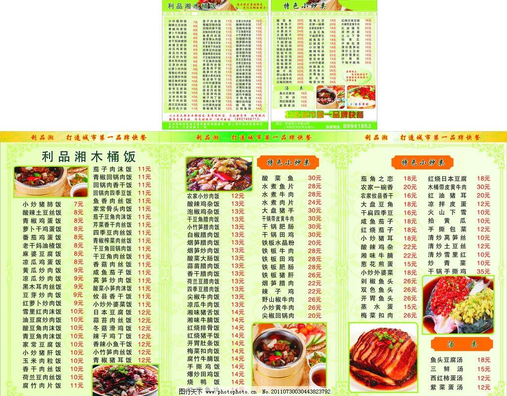 木桶饭 菜单 木桶饭宣传卡 菜单设计 矢量框架 矢量图 民间 传统