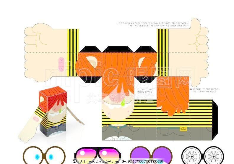 ai 盒子人 生活百科 手工 手工制作 休闲娱乐 纸样 纸玩偶矢量素材 纸