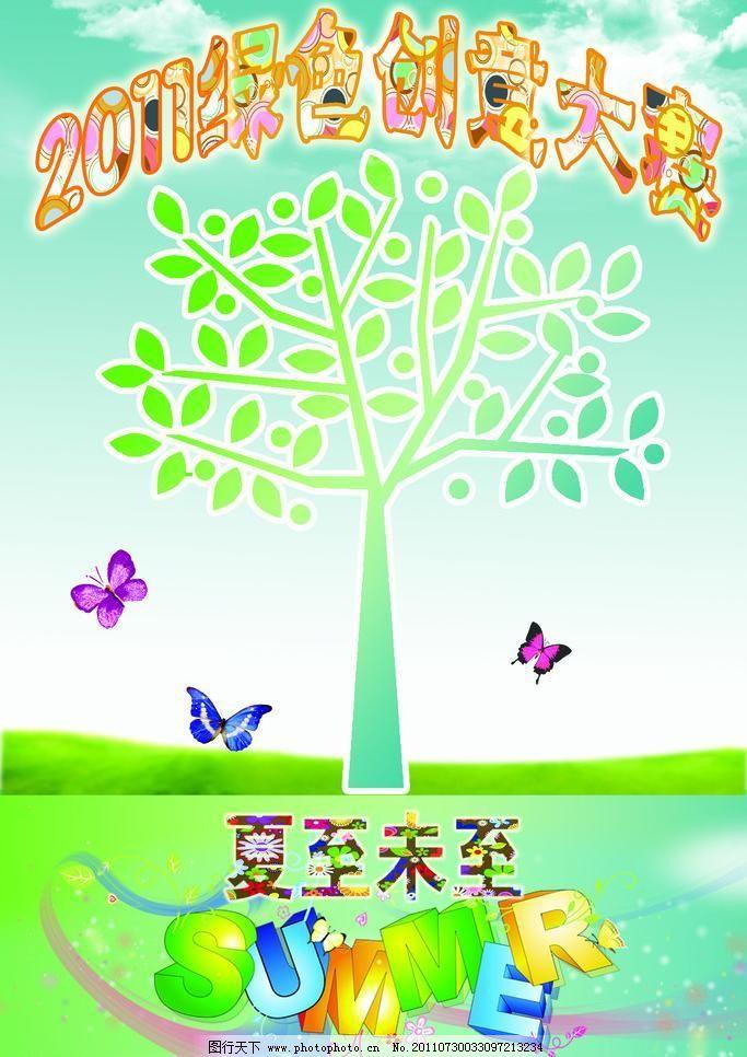 绿色创意设计海报 大赛 广告设计模板 蝴蝶 绿色创意设计海报素材下载