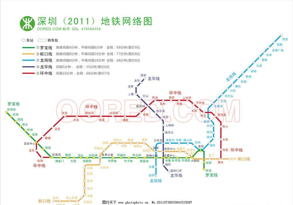 深圳2011最新最全地铁线路图图片