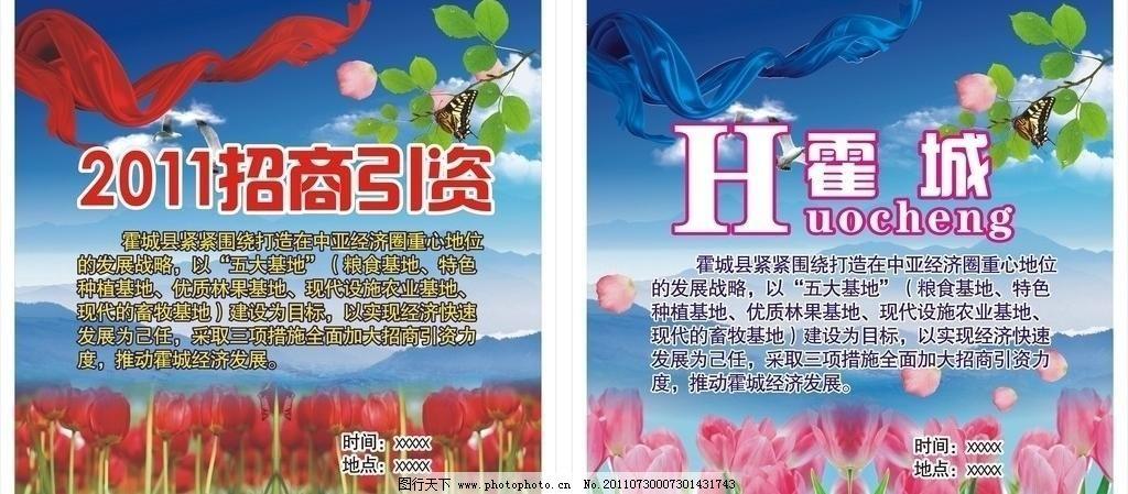 招商引资喷绘 广告设计 红丝带 蓝丝带 绿叶 其他设计 郁金香