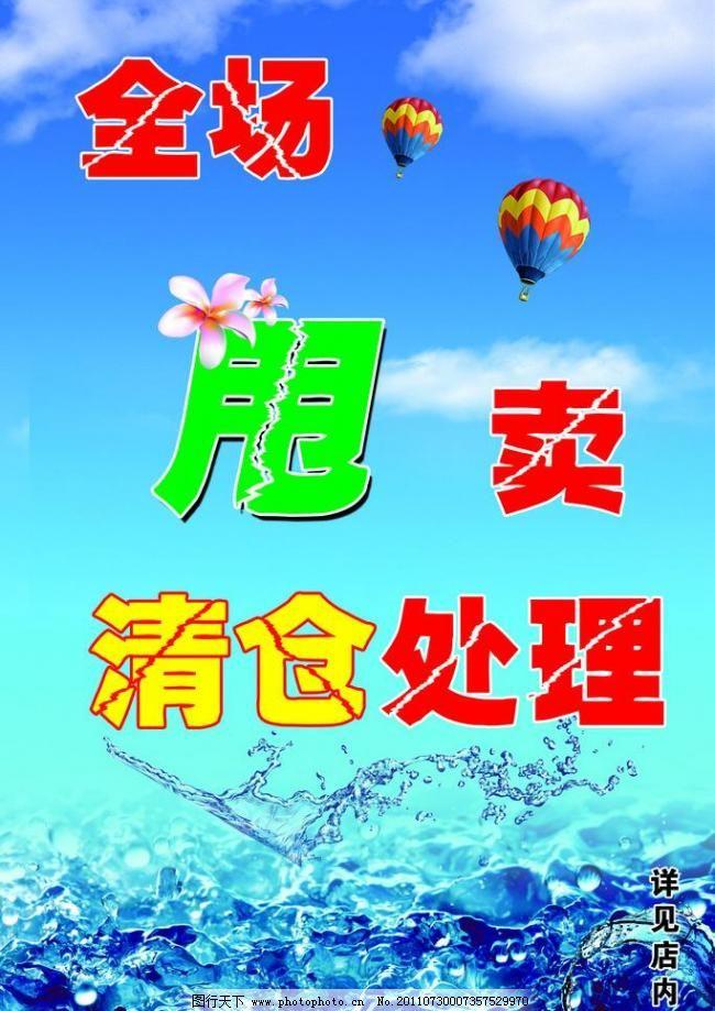 清仓 清仓图片免费下载 白云 广告设计模板 蓝天 清仓处理 热气球