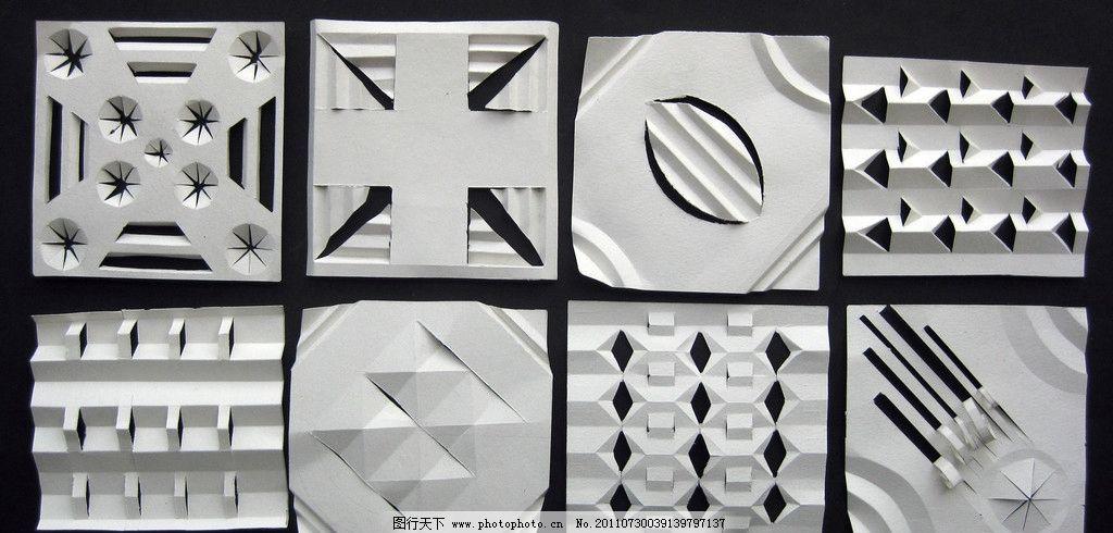 立体构成 二维空间 纸质构成 多刀多切 几何图形镂空 折纸艺术 三大