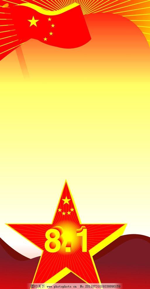 建军节展板 国旗 五角星   1立体字 虚光 直线的旋转 建军节 节日素材