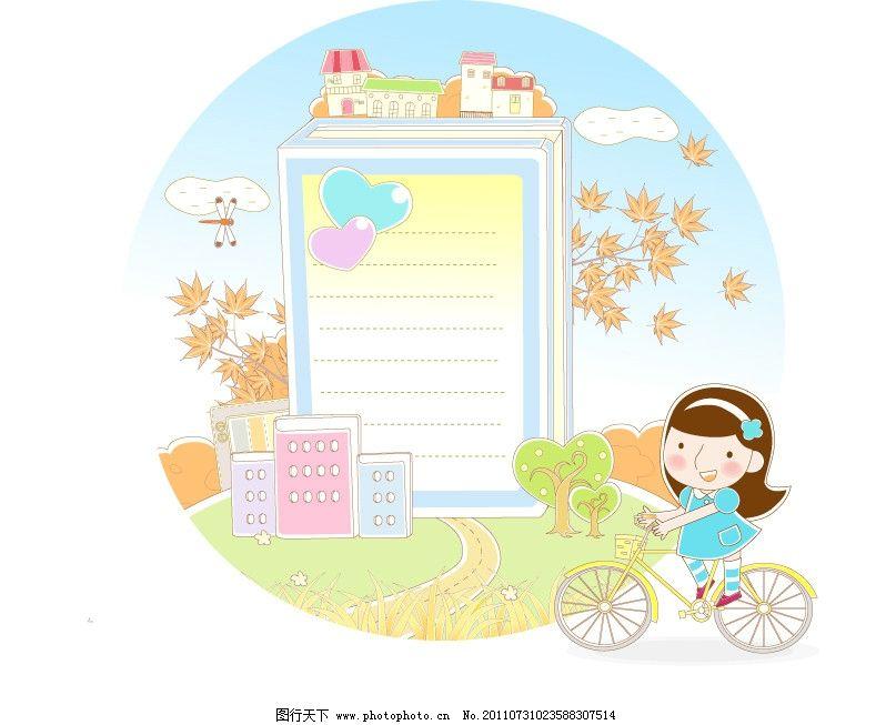 卡通信纸 女生自行车 楼房 蓝天 白云 枫叶 儿童幼儿 矢量人物 矢量
