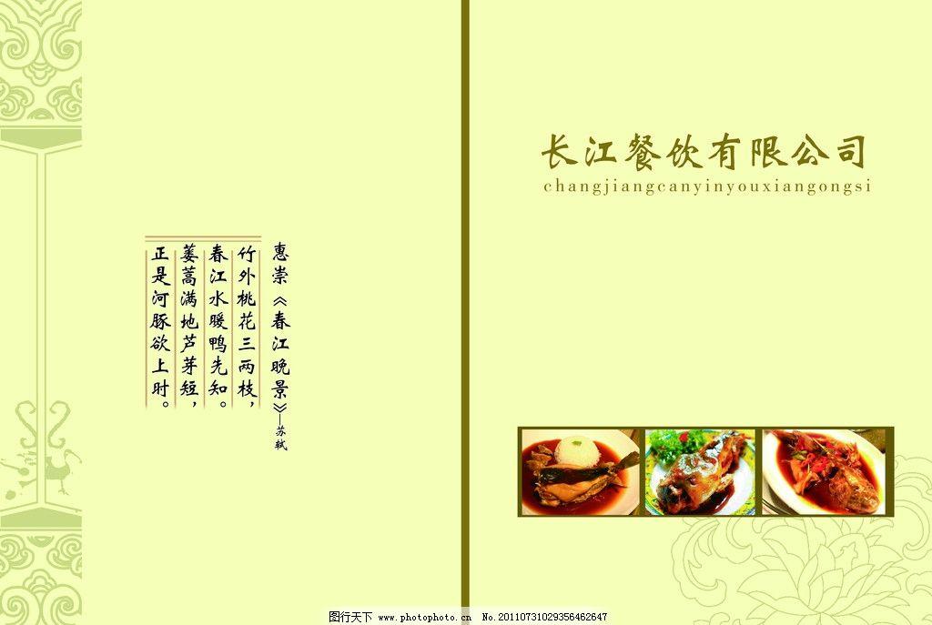餐饮 封面设计 鱼 海豚鱼 图片鱼 素材 封面素材 适量素材花 长江