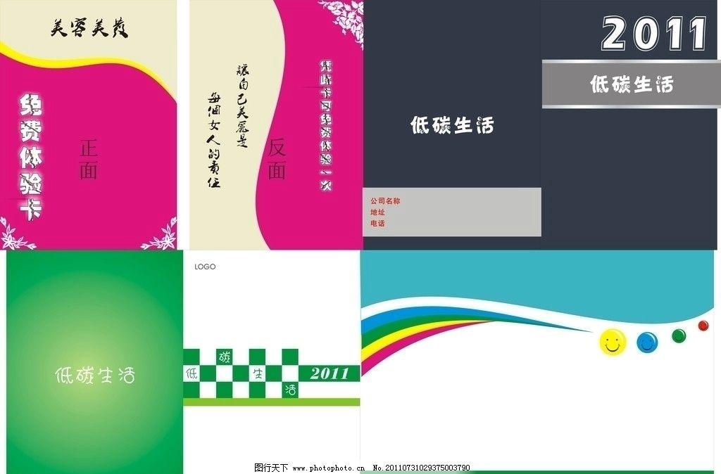 书籍封面 绿色海报 绿色背景 个性背景 绿色 菜单 菜谱封面 低碳生活