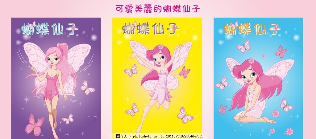 漫画 手绘 可爱 可爱卡通 专业学生文具设计 原创出售 cmyk色 广告