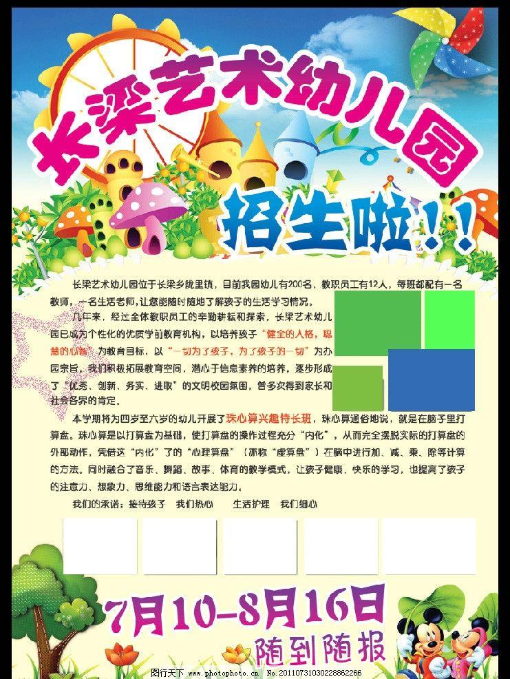 幼儿园招生 dm宣传单小朋友们 幼儿园海报 幼儿园彩页 招生简章 招生