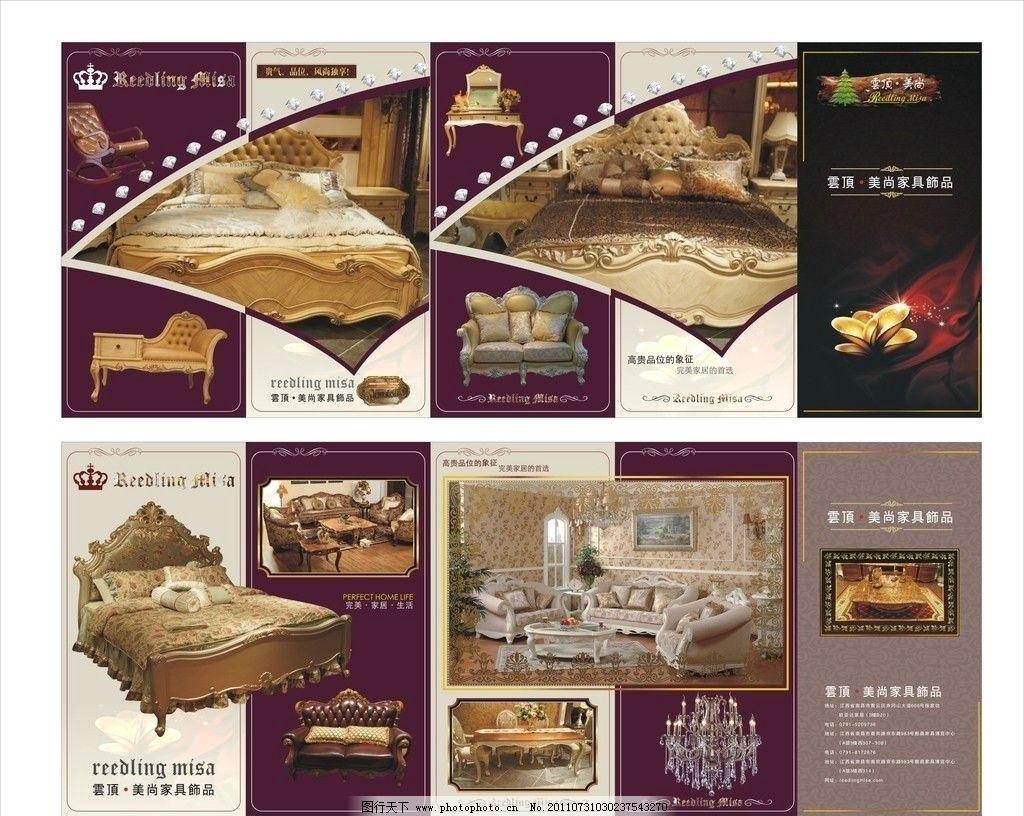 家具五折页图片_展板模板