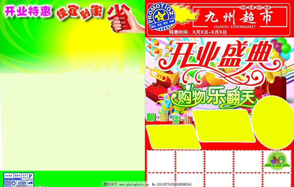 超市开业海报 喜庆开业宣传单 红色背景 烟花 星星 礼包 海报设计